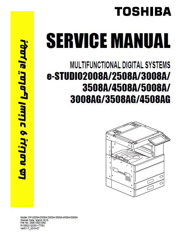 سرویس منوال توشیبا ۴۵۰۸A و ۳۰۰۸A (مجموعه جامع اسناد و برنامه ها)