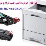 اطلاعات لازم برای فیکس کردن (بدون چیپ کردن) ML-4510ND