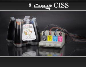 CISS چیست ؟