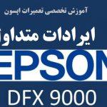 نكات و رفع ايرادات متداول در دستگاه Dfx-9000