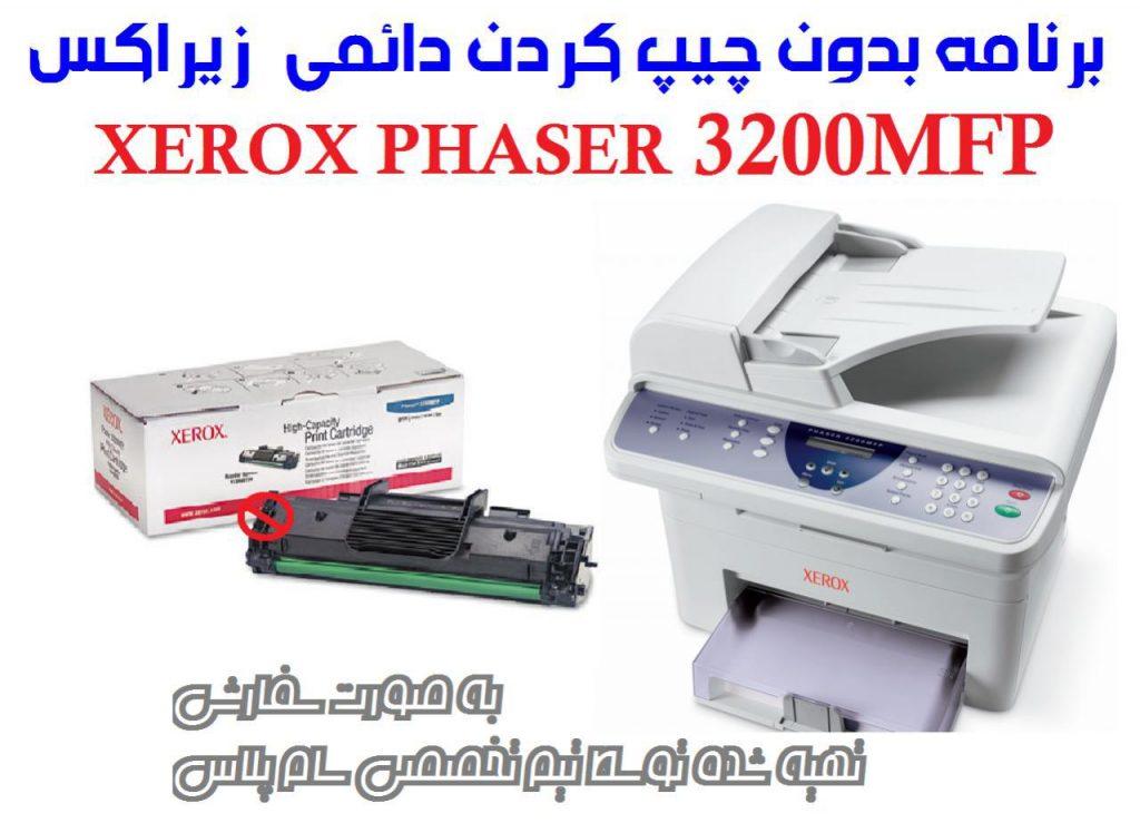 برنامه بدون چیپ کردن دائمی زیراکس Phaser 3200MFP