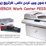 برنامه بدون چیپ کردن دائمی زیراکس WorkCenter PE220