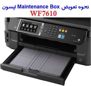 نحوه تعویض Maintenance Box اپسون WF7610 (6)