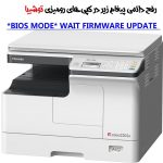 پیغام BIOS MODE WAIT FIRMWARE UPDATE در توشیبا رومیزی