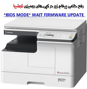 BIOS MODE* WAIT FIRMWARE UPDATE*