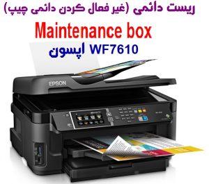برنامه ریست WF7610 اپسون