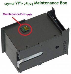نحوه تعویض Maintenance box اپسون WF7610