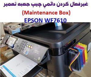 پیغام جعبه تعمیر WF7610