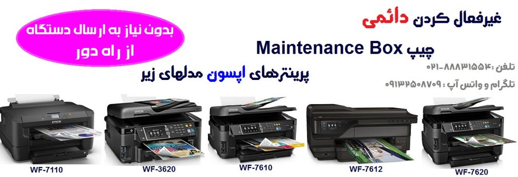 پیغام Maintenance Box چیست ؟