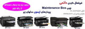 پیغام Maintenance Box چیست ؟