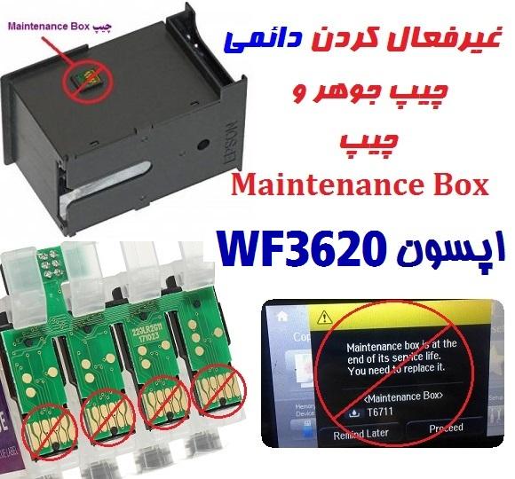 رفع خطای جعبه تعمیر و جوهر در اپسون WF3620 .