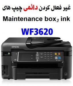 رفع خطای جعبه تعمیر و جوهر در اپسون WF3620