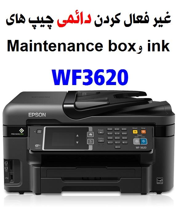 برطرف کردن خطای جعبه تعمیر و جوهر در اپسون WF3620