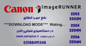 download mode wating CANON