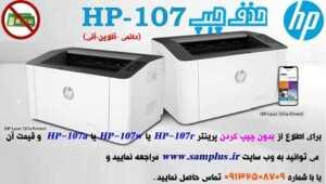 ریست hp107 ( حذف چیپ hp107)